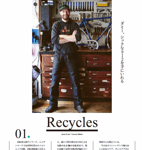 Recycles in Japanse